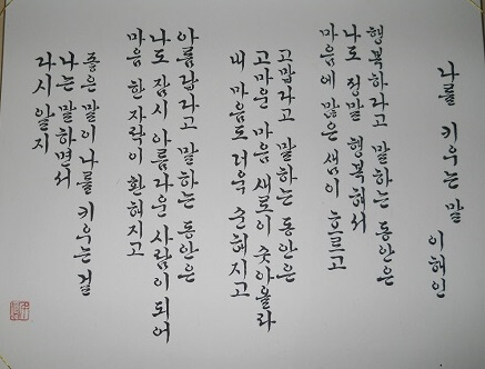 calligraphy writing in Korea, the Hangeul characters