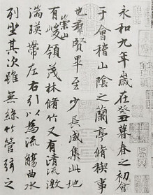 calligraphy writing in ancient China