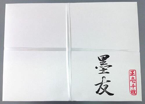 Shodo equipment, writing paper for Japanese calligraphy writing