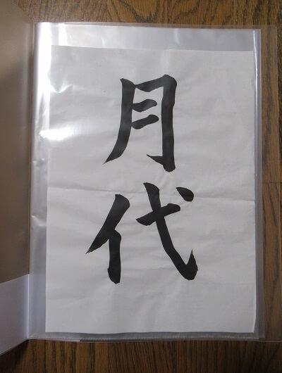 filing Japanese calligraphy art, Shodo art