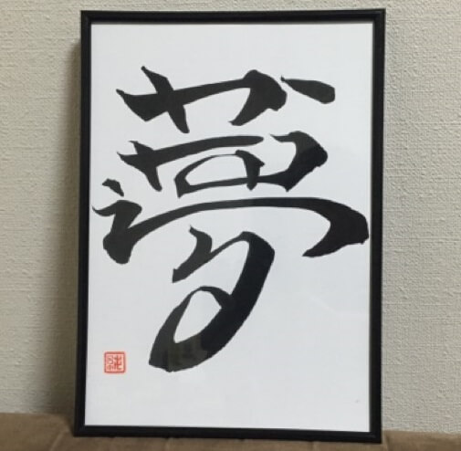 Japanese calligraphy shodo, a work in a frame
