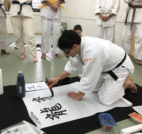 Japanese calligraphy shodo, done by Judo master
