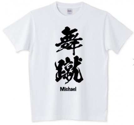 uses of Japanese calligraphy Shodo, T-shirt white