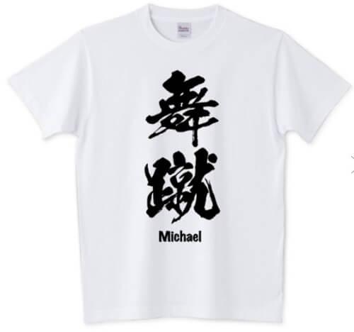 uses of Japanese calligraphy Shodo, T-shirt white