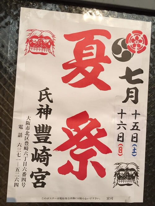 uses of Japanese calligraphy Shodo, printing paper