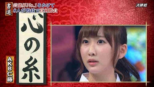uses of Japanese calligraphy Shodo, competition in TV show