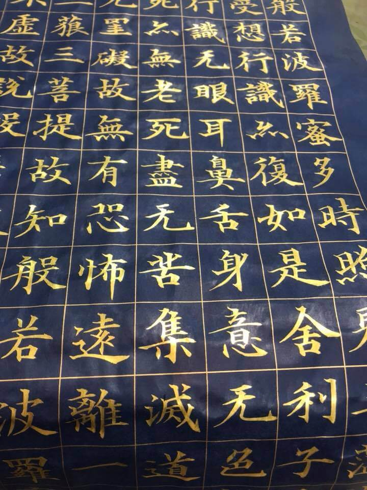 Japanese shodo calligraphy art by Shufu, copying buddhism spell