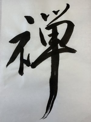"Shodo work ""Zen"" by a master calligrapher"