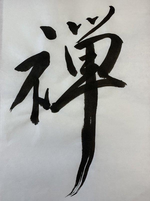 """Shodo work """"Zen"""" by a master calligrapher"""