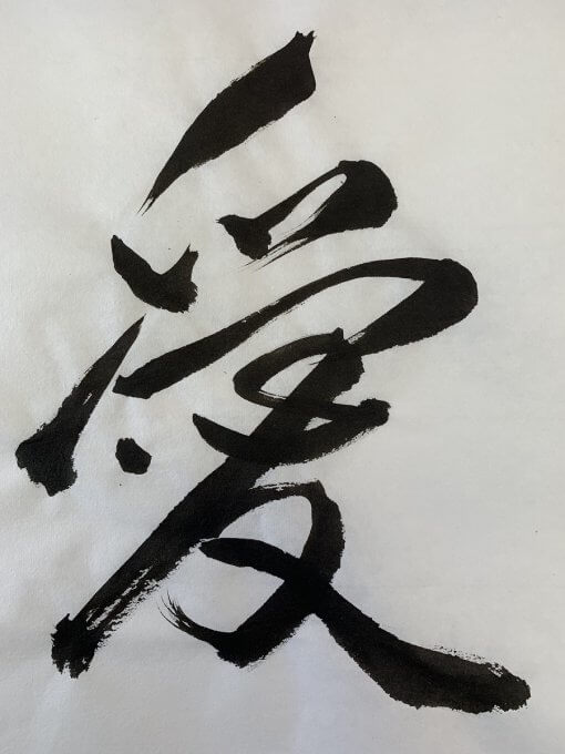 "Shodo work ""Ai"" (Love) by a master calligrapher"