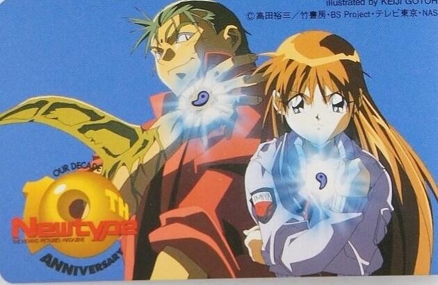 manga blue seed and magatama